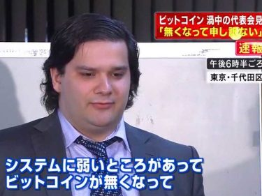 Mark Karpeles, former CEO of Mt. Gox, sentenced to a suspended prison sentence